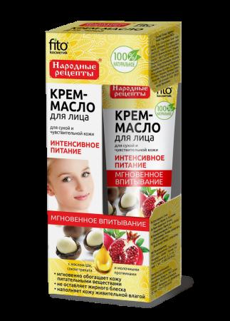 Народные рецепты крем масло для лица отзывы